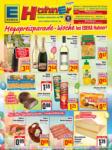 Hahners Verbauchermarkt EDEKA Hahner: Wochenangebote - bis 27.03.2021