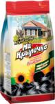 Mix Markt Geröstete schwarze Sonnenblumenkerne mit Schale - bis 17.04.2021