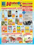 Hahners Verbauchermarkt EDEKA Hahner: Wochenangebote - bis 14.08.2021