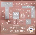 dm-drogerie markt dm Adventskalender Haar 2019