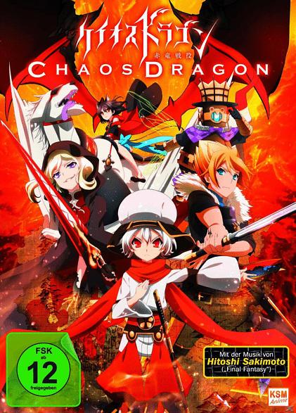 Chaos Dragon - Episode 01-04 [DVD]