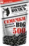 Mix Markt Schwarze Sonnenblumenkerne in Schale, geröstet - bis 12.09.2020