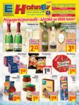 Hahners Verbauchermarkt Preisparade der Woche - bis 05.12.2020